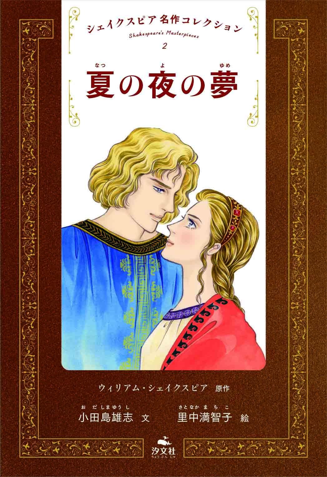 シェイクスピア名作コレクション 6 ハムレット