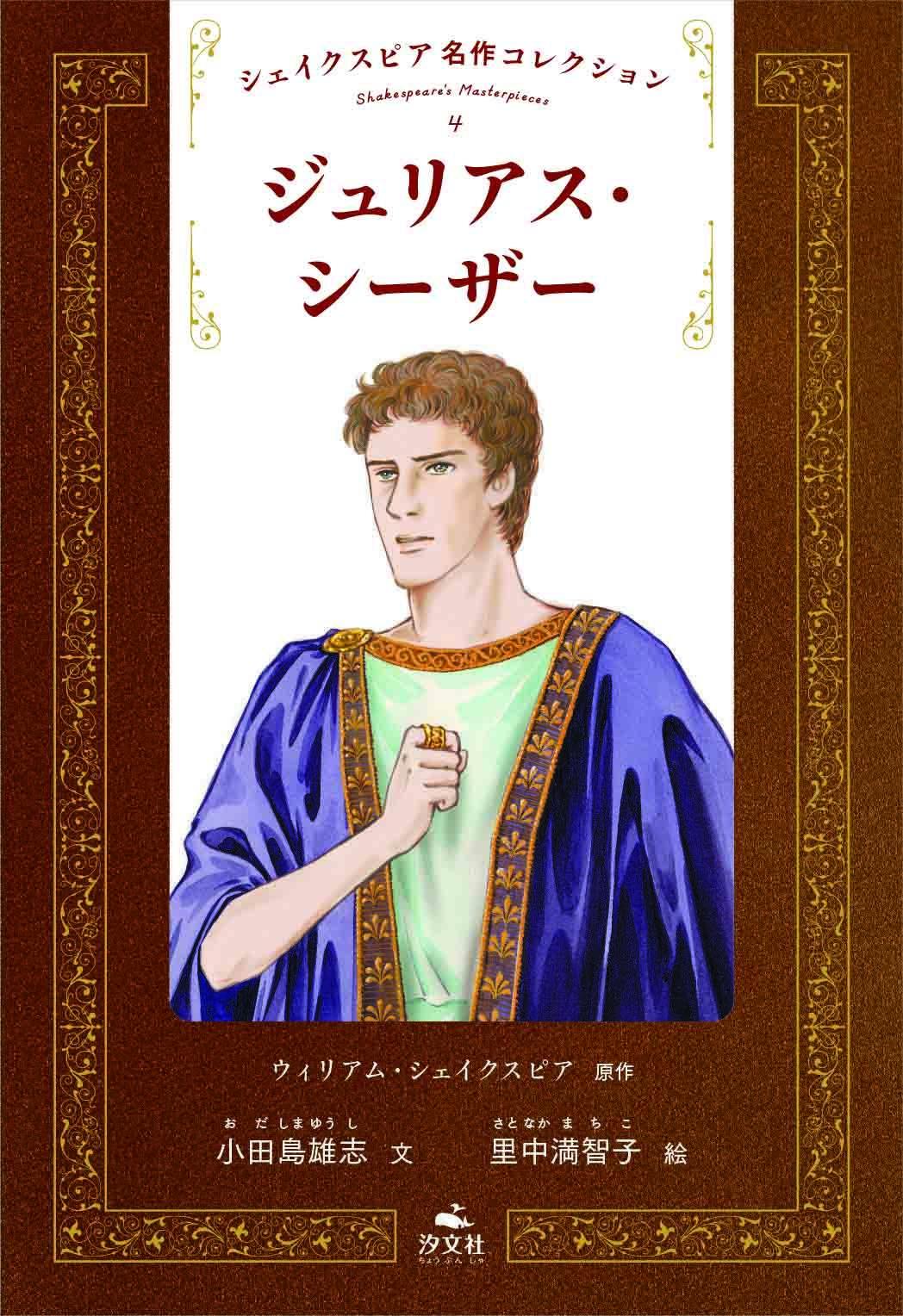 シェイクスピア名作コレクション 4 ジュリアス・シーザー