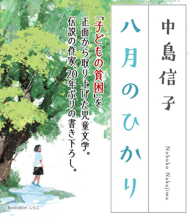 八月のひかり | 株式会社汐文社(ちょうぶんしゃ)